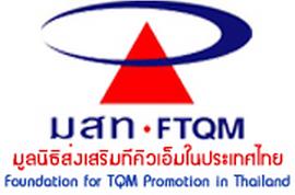 มูลนิธิส่งเสริมทีคิวเอ็มในประเทศไทย